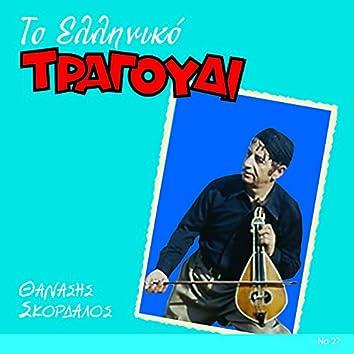 To Elliniko Tragoudi