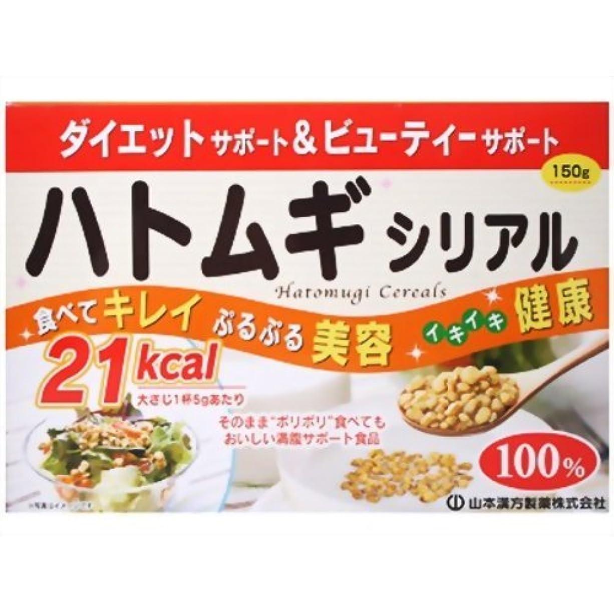 加入聡明宮殿【山本漢方製薬】ハトムギ シリアル 150g ×3個セット