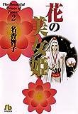 花の美女姫(2) (コミック文庫)