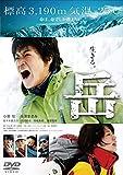 岳-ガク- DVD通常版[DVD]