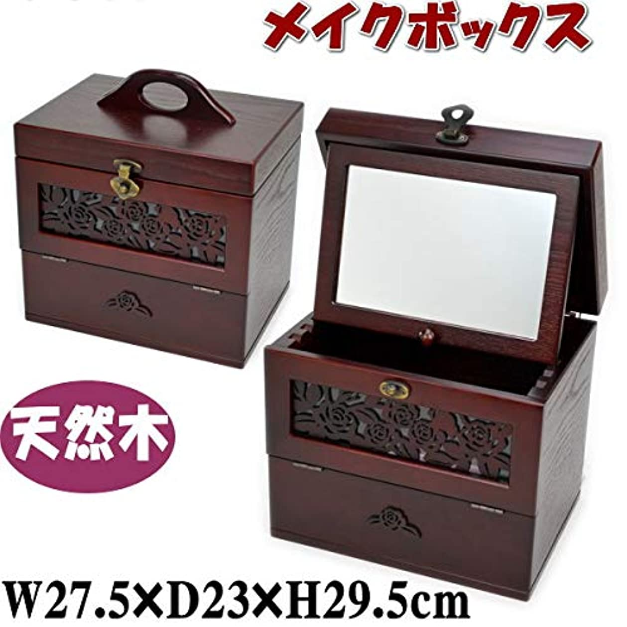 ローンアラビア語王朝メイクボックス 木製 薔薇 ワイン ブラウン (おしゃれ コスメボックス メークボックス 鏡 収納