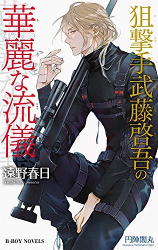狙撃手武藤啓吾の華麗な流儀 (ビーボーイノベルズ)
