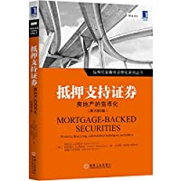 Structured Finance and Securitization series mortgage-backed securities: real estate monetization (the original book version 2)(Chinese Edition)