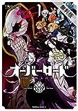オーバーロード(1)【期間限定 無料お試し版】 (角川コミックス・エース)