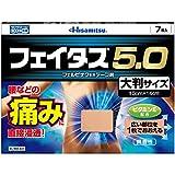 【第2類医薬品】フェイタス5.0大判サイズ 7枚 ×2 ※セルフメディケーション税制対象商品