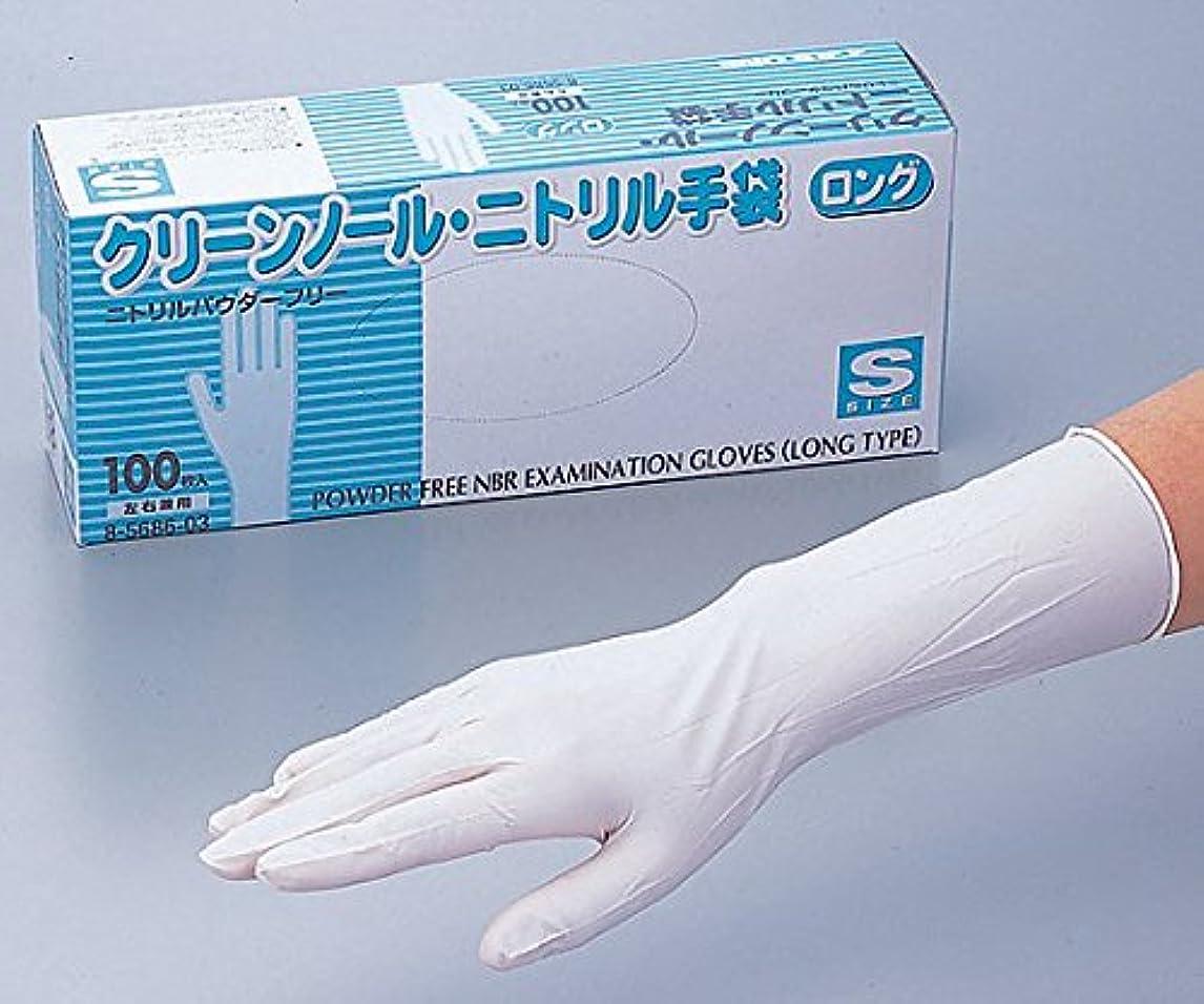 アフリカ扇動食欲アズワン8-5686-01クリーンノールニトリル手袋ロング(パウダーフリ-)ホワイトL100枚入