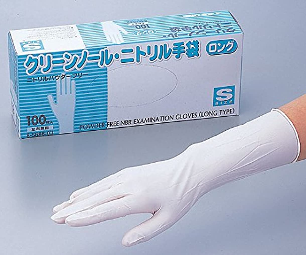 提唱するプロフィールその後アズワン8-5686-01クリーンノールニトリル手袋ロング(パウダーフリ-)ホワイトL100枚入