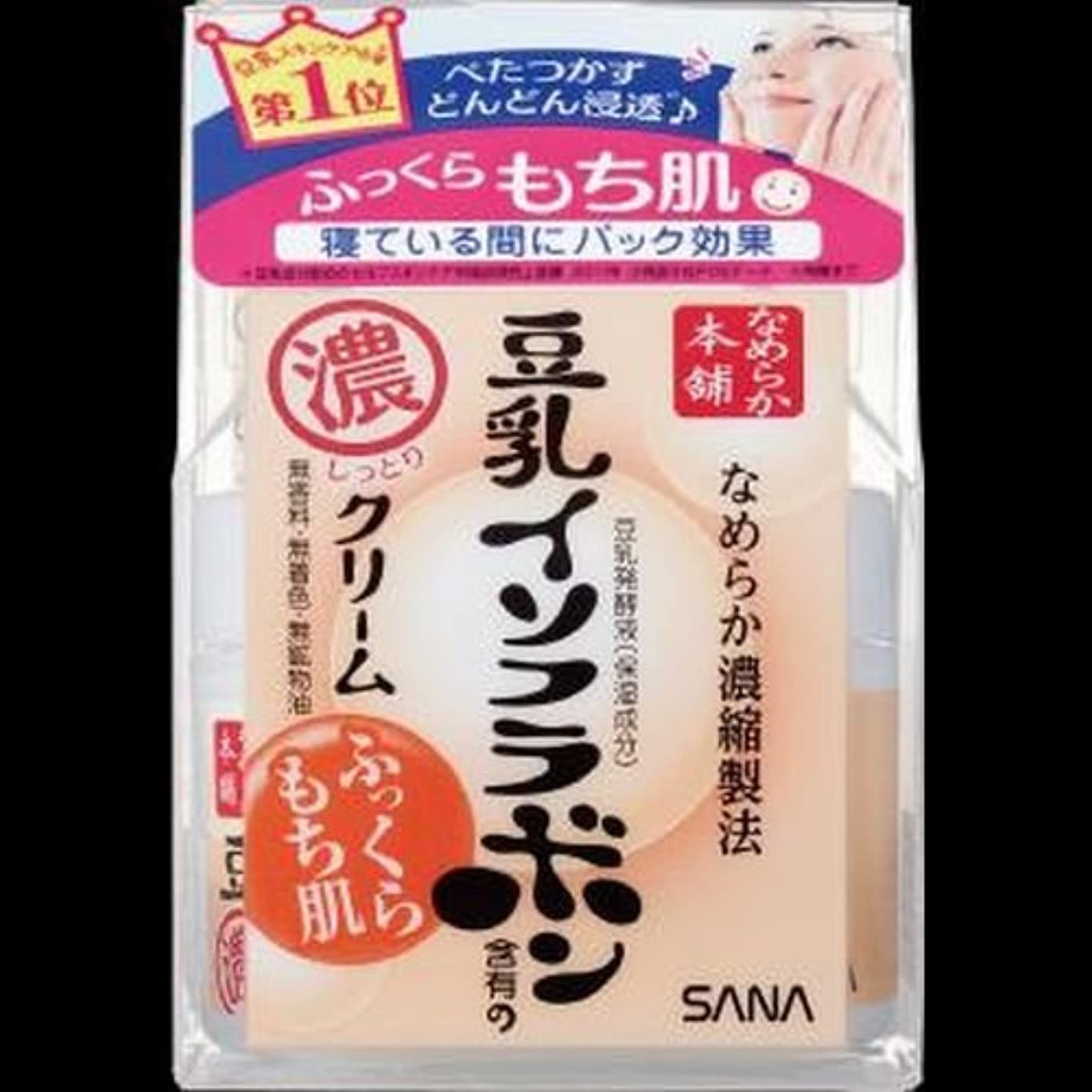 磨かれた無限名前でサナ なめらか本舗 クリームNA ×2セット