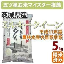 茨城ミルキークイーン 5kg 農林水産大臣賞受賞 28年産