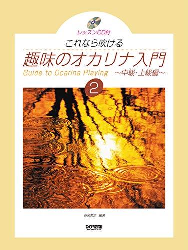 ドレミ楽譜出版社『レッスンCD付 これなら吹ける 趣味のオカリナ入門(2)』