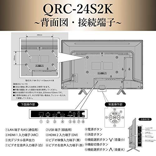 山善24V型ハイビジョン液晶テレビ(外付けHDD録画対応)QRC-24S2K