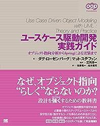 ユースケース駆動開発実践ガイド : オブジェクト指向分析からSpringによる実装まで