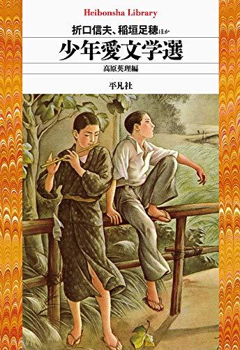 少年愛文学選 (平凡社ライブラリー お 30-1)