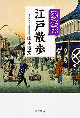 決定版 江戸散歩の詳細を見る
