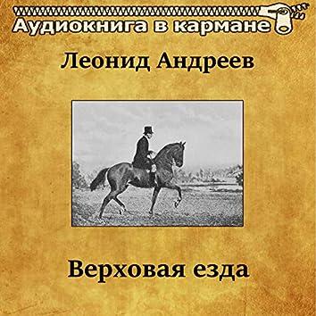 Леонид Андреев - Верховая езда