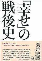 「幸せ」の戦後史
