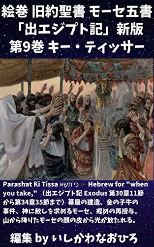 """絵巻 旧約聖書 モーセ五書「出エジプト記」新版第9巻 キー・ティッサー: Parashat Ki Tissa כִּי תִשָּׂא ― Hebrew for """"when you take,"""" (出エジプト記 Exodus 第30章11節から第34章35節まで)幕屋の建造、金の子牛の事件、神に赦しを求めるモーセ、戒めの再授与。山から降りたモーセの顔の皮から光が放たれる。"""