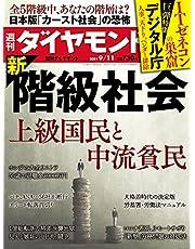 週刊ダイヤモンド 2021年 9/11号 [雑誌] (新・階級社会 上級国民と中流貧民)