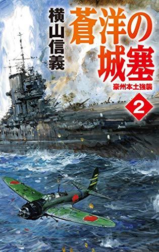 蒼洋の城塞2 豪州本土強襲 (C★NOVELS) | 横山信義 | 日本の小説・文芸 | Kindleストア | Amazon