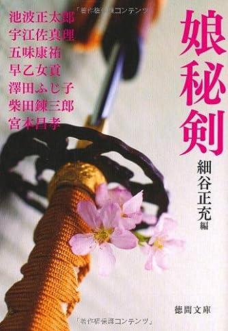 娘秘剣 (徳間文庫)