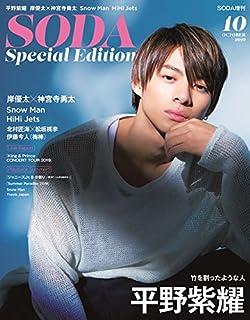 SODA 増刊 SODA Special Edition 2019年10月号(表紙:平野紫耀)