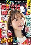 週刊少年サンデー 2021年43号(2021年9月22日発売) [雑誌]