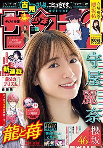 週刊少年サンデー 2021年43号