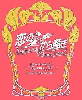 「恋のから騒ぎ」卒業メモリアル'06~'07 13期生