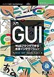 入門GUI (技術の泉シリーズ(NextPublishing))
