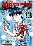 神アプリ 13 (ヤングチャンピオン・コミックス)