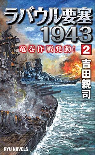 ラバウル要塞1943 (2) 竜巻作戦発動! (RYU NOVELS)