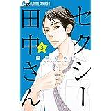 セクシー田中さん(3) (フラワーコミックスα)