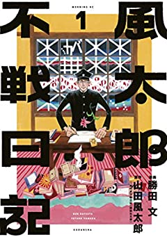 風太郎不戦日記(1) (モーニングコミックス)