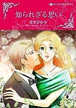ハーレクイン契約結婚セット 2020年 vol.1 (ハーレクインコミックス)