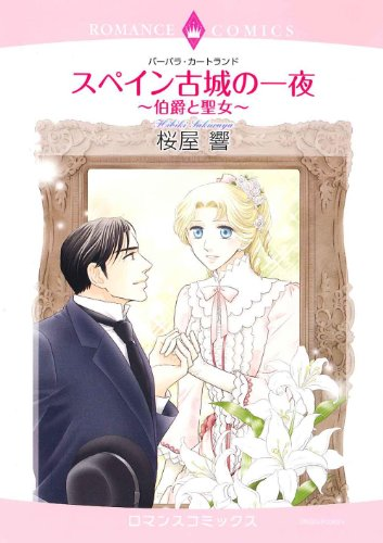 スペイン古城の一夜~伯爵と聖女~ (エメラルドコミックス ロマンスコミックス)