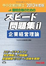 中小企業診断士 スピード問題集 (1) 企業経営理論 2013年度