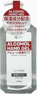 アルコール洗浄タイプ ハンドジェル アロエベラ葉汁配合 速乾タイプ 575ml