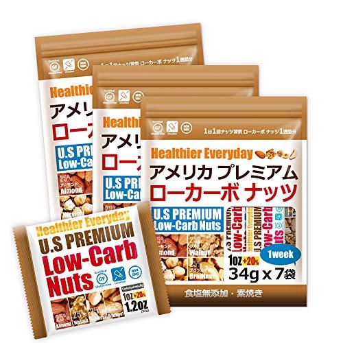 ミックスナッツ アメリカプレミアムローカーボナッツ 34g x 7袋 x 3個 低糖質 アメリカ直輸入 (素焼き アーモンド・くるみ・素焼き ヘーゼルナッツ・ブラジルナッツ) 個包装 小分けタイプ Low-Carb Nuts 高級ナッツ 1ozに20%増量