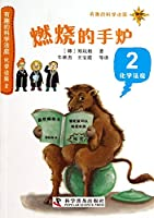 Chemical interesting science court court 2 : The Burning Shoulu(Chinese Edition)