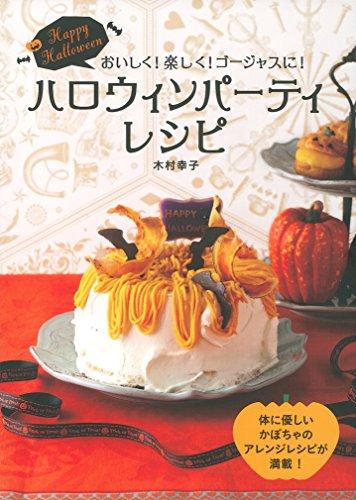 主婦の友社『ハロウィンパーティレシピ』