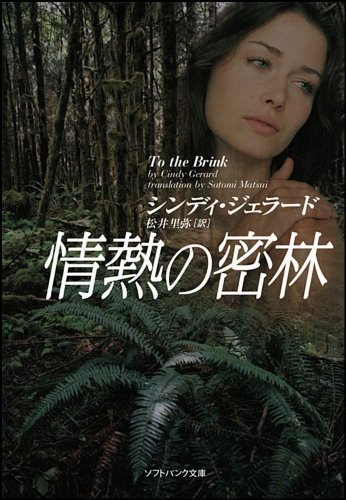 情熱の密林 (ソフトバンク文庫)