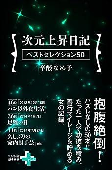 [辛酸なめ子]の次元上昇日記 ベストセレクション50 (幻冬舎plus+)