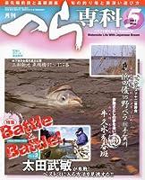 月刊 へら専科 2012年 05月号 [雑誌]