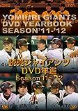 読売ジャイアンツ DVD年鑑 '11-'12[DVD]