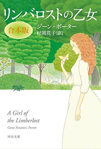 リンバロストの乙女 合本版 (河出文庫)