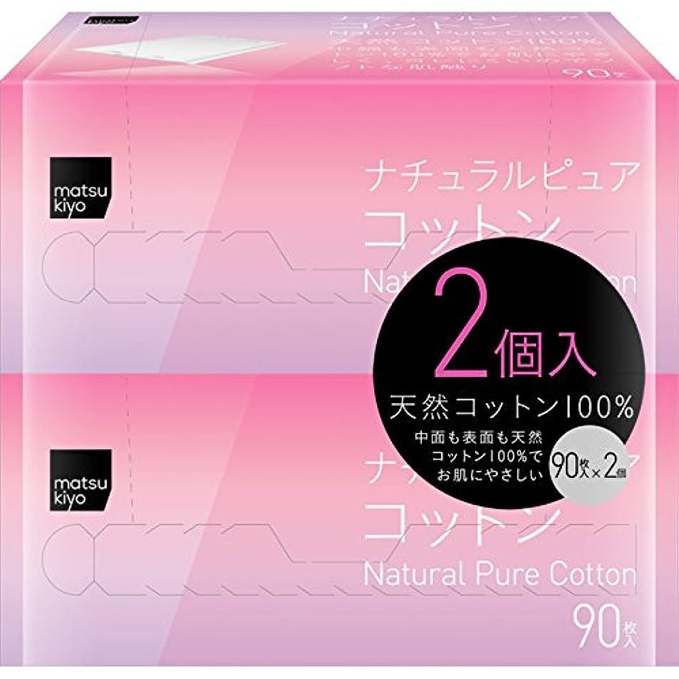 不利穀物から聞くスズラン matsukiyo ナチュラル ピュアコットンパフ 90枚×2P