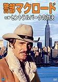 警部マクロード Vol.6「セントラルパークの対決」[DVD]