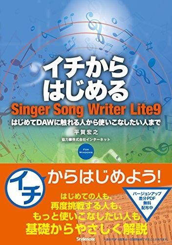 イチからはじめるSinger Song Writer Lite 9 〜はじめてDAWに触れる人から使いこなしたい人までの詳細を見る
