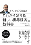 これから始まる「新しい世界経済」の教科書: スティグリッツ教授の