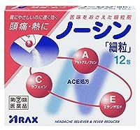 【指定第2類医薬品】ノーシン「細粒」 12包